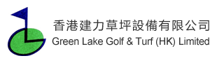 Green Lake Golf & Turf (HK) Limited